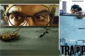 ਫਿਲਮ ਰਿਵਿਊ : 'Trapped'