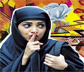 Movie Review : 'ਲਿਪਸਟਿਕ ਅੰਡਰ ਮਾਈ ਬੁਰਕਾ'