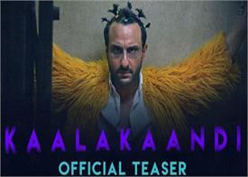 Teaser : 'ਕਾਲਾਕਾਂਡੀ' ਦਾ ਟੀਜ਼ਰ ਰਿਲੀਜ਼, ਦਮਦਾਰ ਅੰਦਾਜ਼ 'ਚ ਨਜ਼ਰ ਆਏ ਸੈਫ