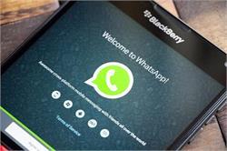 BlackBerry 10 'ਤੇ ਅਜੇ ਵੀ ਕੰਮ ਕਰ ਰਿਹੈ ਵਟਸਐਪ, ਜਾਣੋ ਪੂਰਾ ਮਾਮਲਾ