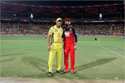 IPL 2018 : ਚੇਨਈ ਨੇ ਬੈਂਗਲੁਰੂ ਨੂੰ 5 ਵਿਕਟਾਂ ਨਾਲ ਹਰਾਇਆ