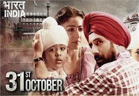 सिख विरोधी दंगों पर आधारित फिल्म '31 अक्टूबर' जरूर देखे