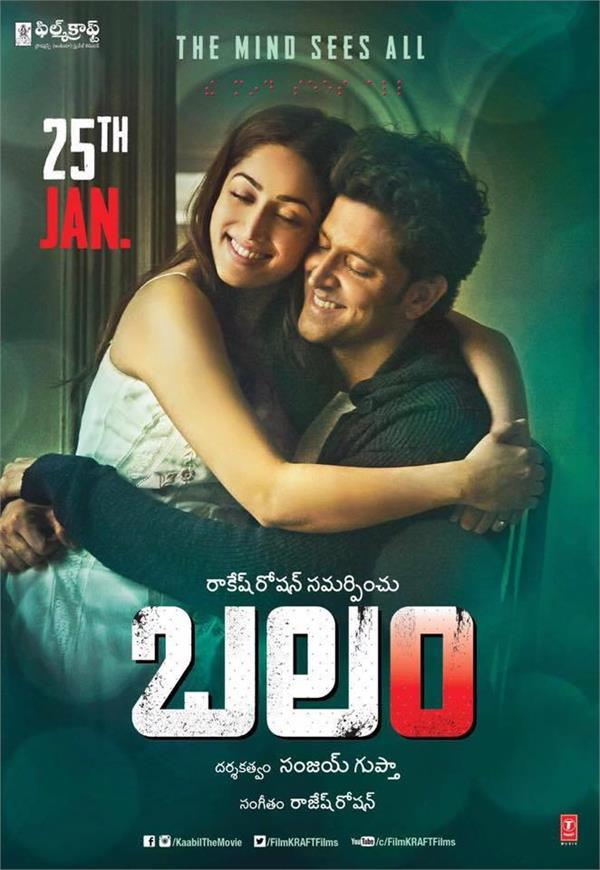 kaabil to be released on january 25