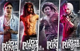 फिल्म 'उड़ता पंजाब' का एक अौर नया गाना रिलीज