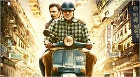 Movie Review: फिल्म 'TE3N' करेगी अाप को भी सोचने पर मजबूर