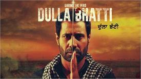 पंजाबी फिल्म दुल्ला भट्टी होगी आज रिलीज