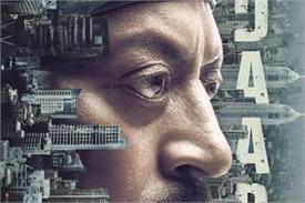 Movie Review: फिल्म 'मदारी'