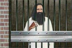 जेल में पटाखों की गूंज से रात भर सो नहीं पाया राम रहीम रहा बेचैन, नहीं खाई कोई मिठाई
