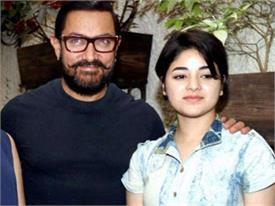 यह 'दंगल' गर्ल नहीं मानती आमिर खान को अपना रोल मॉडल, जानें क्यों