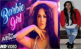 Video: सनी लियोन नहीं, बिहार की यह लड़की है असली 'सेक्सी बार्बी गर्ल'