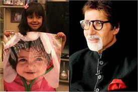 6 साल की हुईं पोती आराध्या को दादू बिग बी ने इस अंदाज में दी बधाई, कहा-उनकी मौजूदगी घर में खुशी लाती है