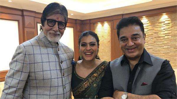 trolling kajol for her selfie with kamal haasan and amitabh bachchan