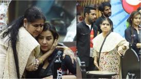 शिल्पा की मां ने घरवालों की दिया 'इमोशनल मैसेज', पुनीश-अर्शी के पिता की भी एंट्री!