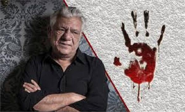om puri death news