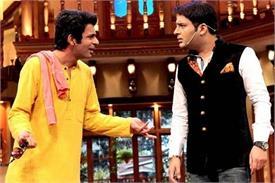 शो में सिर्फ पैसो के लिए लौटेंगे सुनील ग्रोवर- कपिल शर्मा