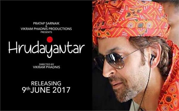 hrithik announces the release date of his first marathi film   hardayantar