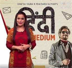 Film Review: एंटरटेनमेंट से भरपूर है 'हिंदी मीडियम'