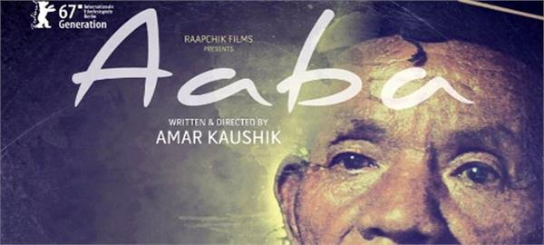 national award for short film   aaba