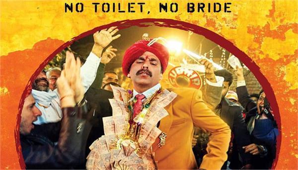 akshay kumar release toilet ek prem katha poster
