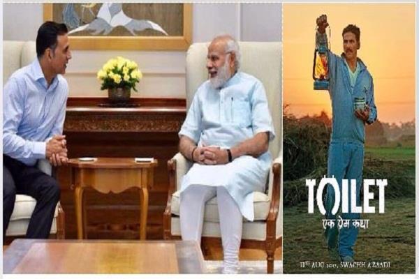 pm narendra modi said about toilet  ek prem katha