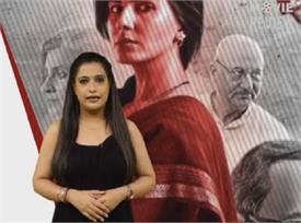 Movie review: इंदु सरकार