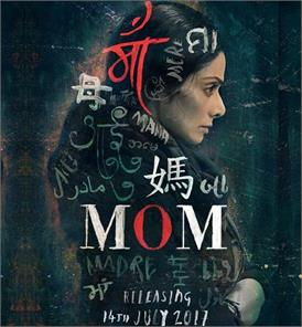 MOVIE REVIEW: 'मॉम'
