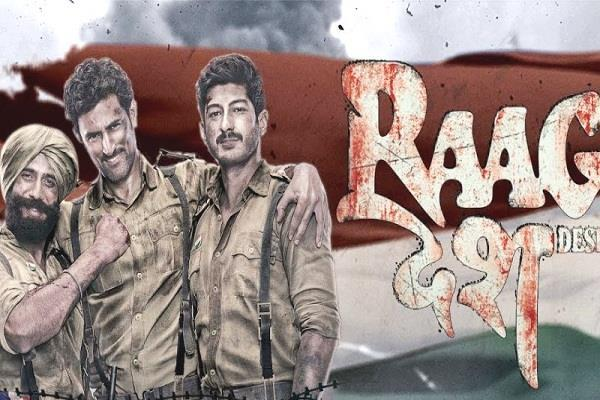 movie review of raagdesh