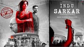 Movie Review: 'इंदु सरकार' इमरजेंसी के काले काल को दिखाने का बेहतरीन प्रयास