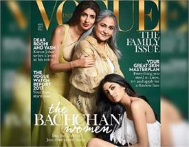 बच्चन परिवार की तीन जनरेशन मैगजीन कवर पर दिखी एक साथ