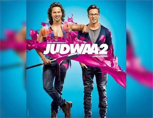 judwa 2 new poster launch