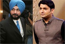 kapil sharma  s silence over fight with sidhu