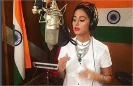 अक्षरा फेम हिना खान ने स्वतंत्रता दिवस पर गाया वंदे मातरम