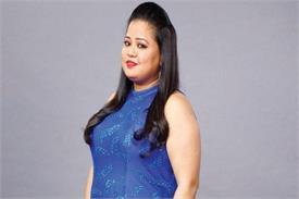 भारती को अपने मोटे होने पर नहीं है कोई पछतावा