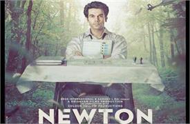 Oscar के लिए गई राजकुमार राव की फिल्म 'न्यूटन'