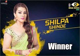 शिल्पा शिंदे ने जीता Bigg Boss 11 का खिताब