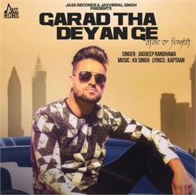 जगदीप रंधावा का नया गीत 'GARAD THA DEYAN GE' हुआ रिलीज