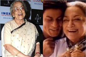 शाहरुख खान की ऑनस्क्रीन दादी अवा मुखर्जी का हुआ निधन