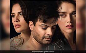 फिल्म 'दास देव' का नया गाना रिलीज, वाकई 'सहमी है धड़कन'