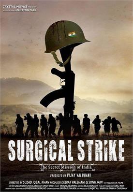 पर्दे पर दिखेगी 'सर्जिकल स्ट्राइक', इस प्रोड्यूसर ने शुरू की फिल्म की तैयारी
