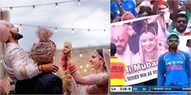 मैच के दौरान विराट-अनुष्का को फैंस ने कुछ ऐसे अंदाज में दी शादी की बधाई, तेजी से हो रहा है वीडियो वा