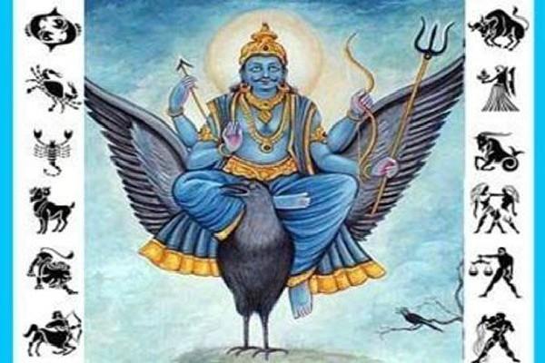 saturn affect on hindu new year