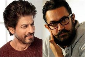 मिस्टर परफैशनिस्ट आमिर ने शाहरुख से मांगी मदद, जानें क्या है पूरा मामला