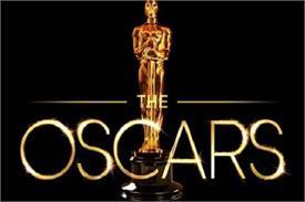 ऑस्कर में अवॉर्ड नहीं जीतने वाले कलाकारों को भी मिलेंगे 65 लाख के गिफ्ट हैम्पर्स