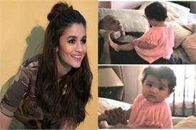अपने बर्थडे पर आलिया ने शेयर की बचपन की वीडियो, पापा के पेट पर बैठकर खेलती हुईं आईं नजर
