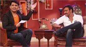 अजय देवगन बनेंगे कपिल के शो के पहले गेस्ट, करेंगे 'रेड' का प्रमोशन