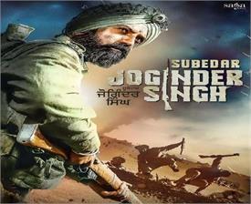 फिल्म सूबेदार जोगिंदर सिंह का पोस्टर हुआ रिलीज, 6 अप्रैल को मचाएगी धमाल