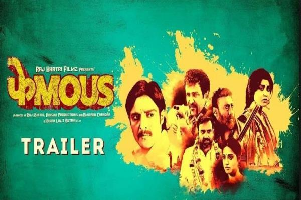 phamous movie trailer release