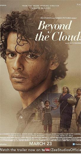 MOVIE REVIEW: बियॉन्ड द क्लाउड्स