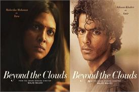 5 दिन में भी खास कमाल नहीं दिखा पाई ईशान की 'Beyond The Clouds' धीमी रफ्तार के बावजूद जीता दिल