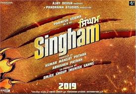 अजय देवगन ने शेयर किया फिल्म 'सिंघम' का पहला पोस्टर, 2019 में होगी रिलीज